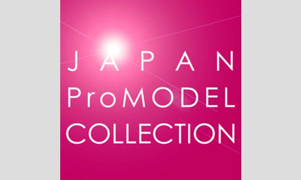 ジャパンプロモデルコレクション2017 ~ ここからパリへ ~ in東京イベント