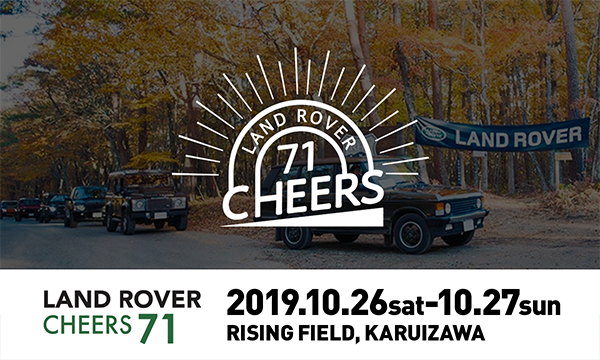 LAND ROVER CHEERS 71 イベント画像1