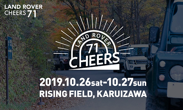 LAND ROVER CHEERS 71 イベント画像2
