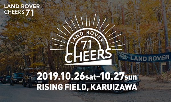 LAND ROVER CHEERS 71 イベント画像3