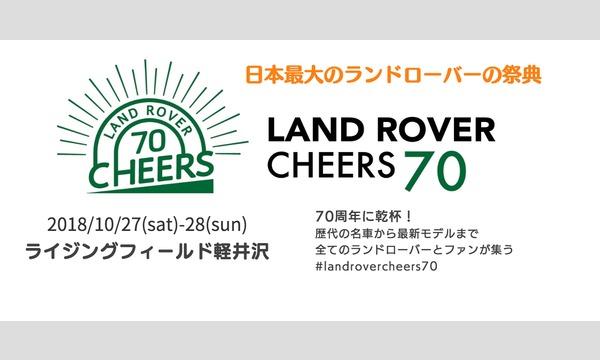 〜日本最大のランドローバーの祭典〜LAND ROVER CHEERS 70 イベント画像1