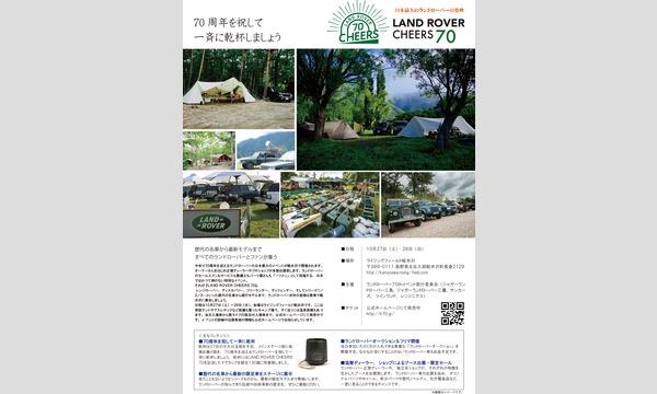 〜日本最大のランドローバーの祭典〜LAND ROVER CHEERS 70 イベント画像3