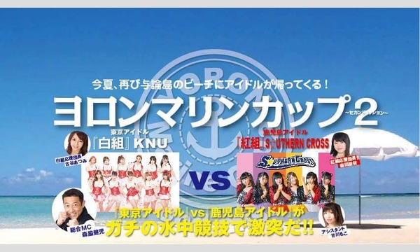 TV番組「ヨロンマリンカップ2」放送記念!LIVEビューイング&トークショー イベント画像1