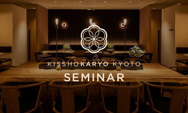 吉祥菓寮 -Workshop & Seminar- イベント画像1