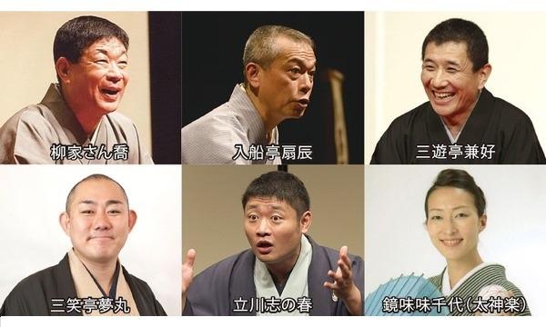 かめあり亭 第32弾 新春寿寄席 イベント画像1