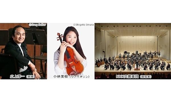 【Yahoo!プレミアム会員限定】NHK交響楽団 ベストクラシックス