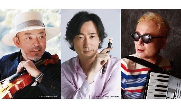 【Yahoo!プレミアム会員限定】東儀秀樹×古澤巌×coba