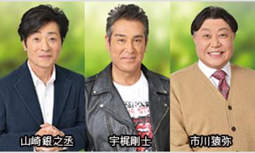 【Yahoo!プレミアム会員限定】 トム・プロジェクトプロデュース 男の純情