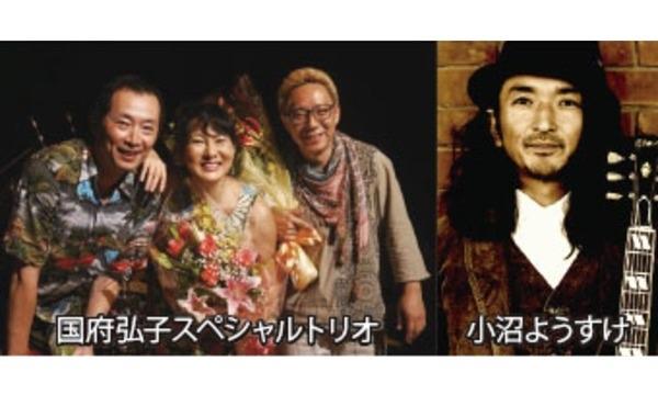 国府弘子 Produce Jazz Live The 2nd Stage 国府弘子・八尋洋一・岩瀬 in東京イベント