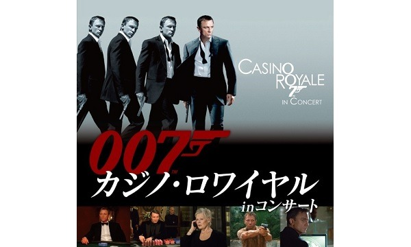 【Yahoo!プレミアム会員限定】ジェームズ・ボンド 007「カジノ・ロワイヤル」in コンサート