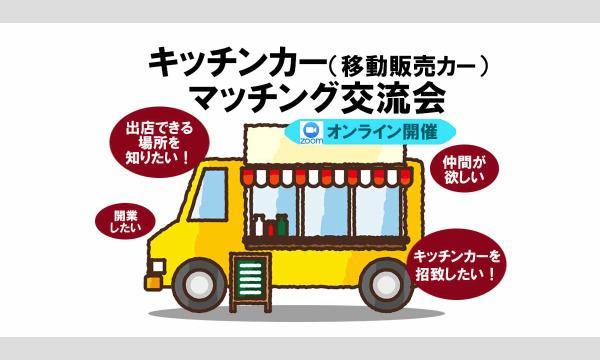 キッチンカー(移動販売カー)マッチング交流会オンライン開催