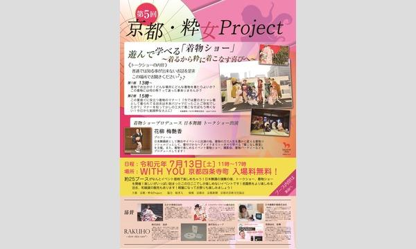 第5回 京都・粋女Projectプレミアム       〜学んで遊べる着物ショー&マルシェ〜 イベント画像1