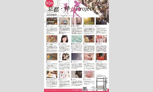 第5回 京都・粋女Projectプレミアム       〜学んで遊べる着物ショー&マルシェ〜 イベント画像2