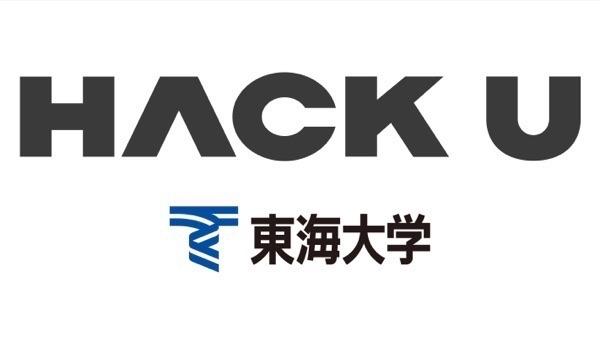 Hack U 東海大学 2019 イベント画像1