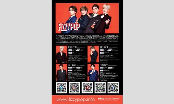 1月23日FIZZY POP(ナチュラル炭酸) 2018 HOME公演シーズン3『激動編』 イベント画像2