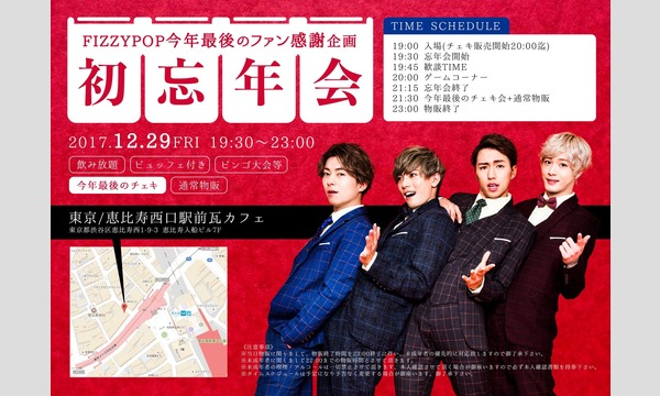 《限定/先着50名着席》『FIZZYPOP今年最後のファン感謝企画!初忘年会!』 in東京イベント