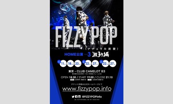 1月18日FIZZY POP(ナチュラル炭酸) 2018 HOME公演シーズン3『激動編』 in東京イベント