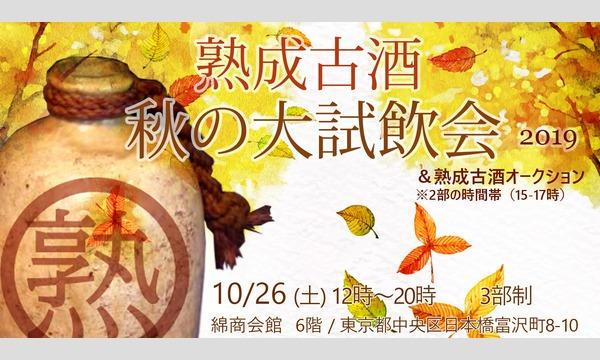 熟成古酒・秋の大試飲会2019 イベント画像1
