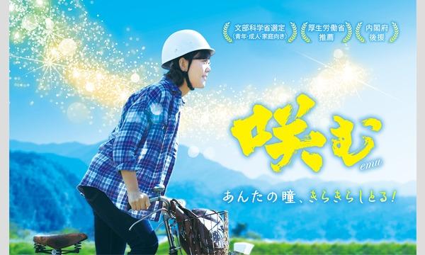 映画「咲む」金沢地区上映会(全3回 10:30~ 13:30~ 16:30~) イベント画像1