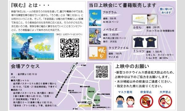 映画「咲む」金沢地区上映会(全3回 10:30~ 13:30~ 16:30~) イベント画像2
