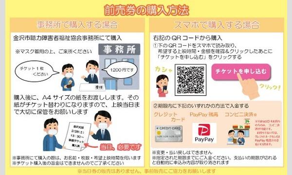 映画「咲む」金沢地区上映会(全3回 10:30~ 13:30~ 16:30~) イベント画像3