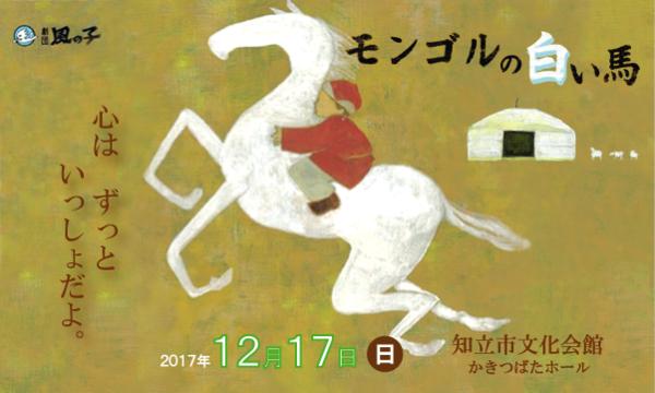 演劇公演 劇団風の子 モンゴルの白い馬 in愛知イベント