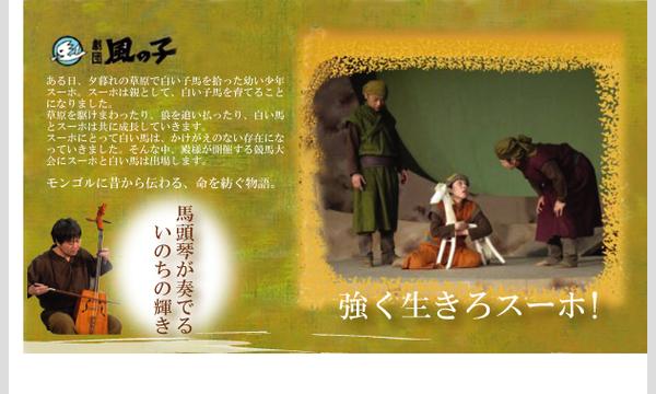 演劇公演 劇団風の子 モンゴルの白い馬 イベント画像2