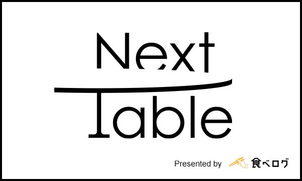 [追加販売]Next Table vol.01 presented by 食べログ イベント画像1