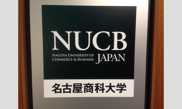 NUCB東京校友忘年会 イベント画像1
