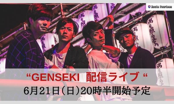 """""""GENSEKI  配信ライブ """" イベント画像1"""