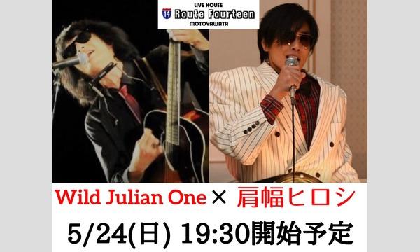 Wild Julian One×肩幅ヒロシ2マン配信ライブ※こちらは肩幅ヒロシ専用チケット販売ページです。 イベント画像1