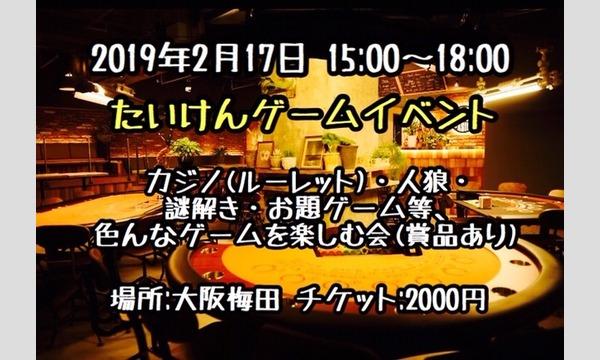 「たいけんゲーム」イベント イベント画像1