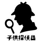 子供探偵団 イベント販売主画像