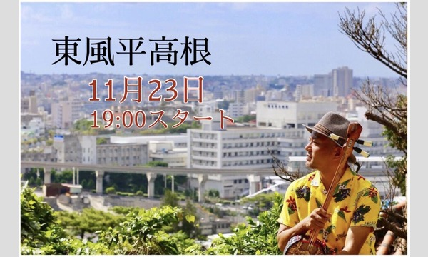 【ライブ配信】東風平高根 弾き語りライブ@人形町サロンゴカフェ イベント画像1