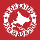 北海道ファンマガジン編集部のイベント