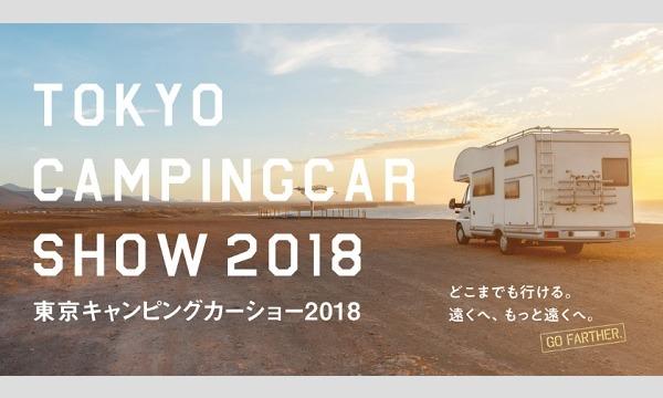 東京キャンピングカーショー2018 イベント画像1