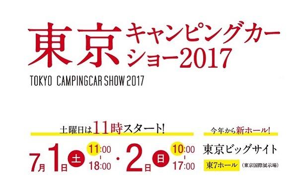 東京キャンピングカーショー2017イベント