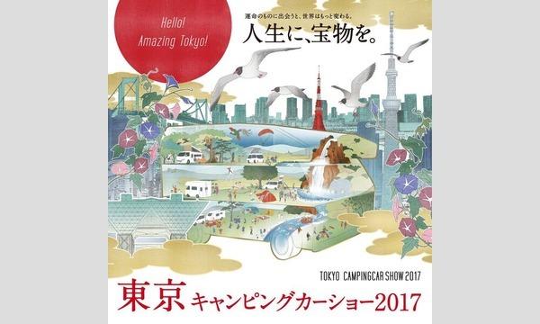 東京キャンピングカーショー2017 イベント画像2