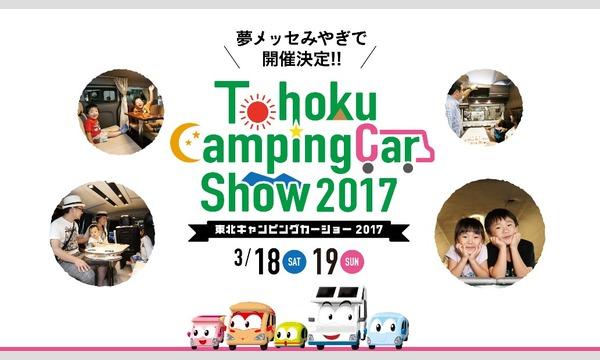 東北キャンピングカーショー 2017イベント