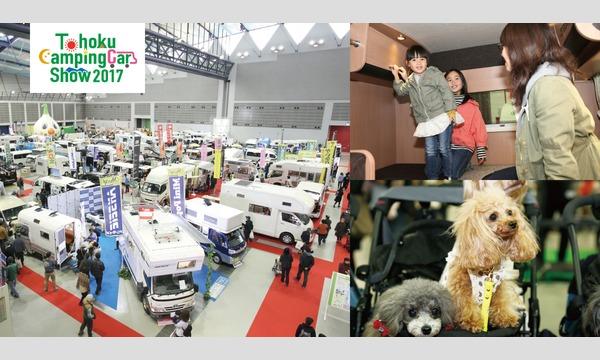 東北キャンピングカーショー 2017 イベント画像2