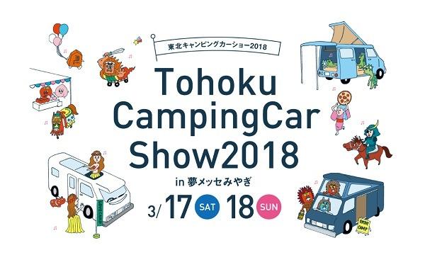 東北キャンピングカーショー2018 イベント画像1
