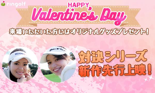 ringolf バレンタインイベント【女子も来てください!】@池袋 STORIA(ストーリア) イベント画像1