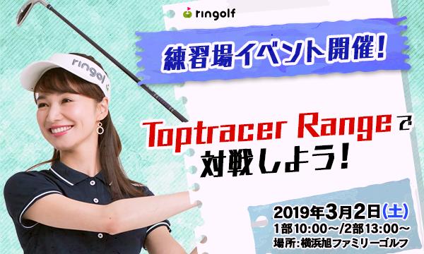 ringolf初!屋外練習場イベント!!『Toptoracer Range』を使ってみよう@横浜旭ファミリーゴルフ イベント画像1