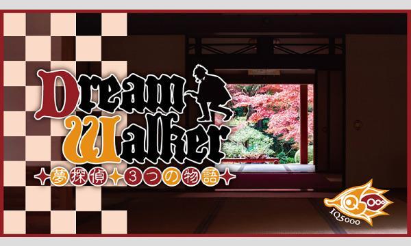 有鄰館演劇祭中止変更公演 IQ5000『Dream Walker ~夢探偵 3つの物語~』 イベント画像1
