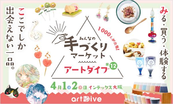 アートダイブ#12 in大阪イベント
