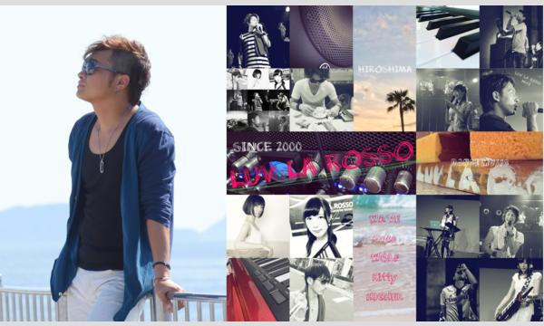アーティスト4組の音楽で広島を元気に!食事と2時間飲み放題付き「チャリティーミュージックフェス in サンピア・アキ」 イベント画像3
