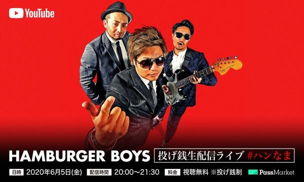 HAMBURGER BOYS 投げ銭生配信ライブ #ハンなま イベント画像1