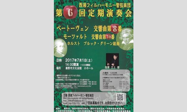 西湘フィルハーモニー管弦楽団 第6回定期演奏会