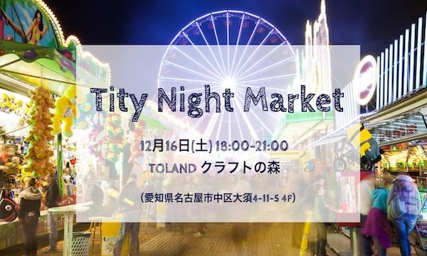 Tity Night Market in愛知イベント