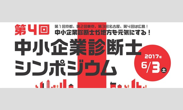 第4回 中小企業診断士シンポジウム 経営者受付 in広島イベント